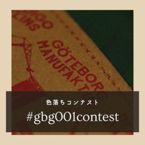 GBG 001 JEANS 色落ちコンテストの内容